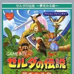 【hideのゲーム音楽伝道記】第30回:『ゼルダの伝説 夢をみる島』 ― 不思議な島でのリンクの冒険を彩る音楽