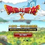 『ドラゴンクエストX』中国サービス決定!『FFXIV』の盛大遊戯が展開