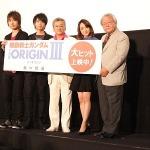 【レポート】「ガンダム THE ORIGIN III暁の蜂起」初日舞台挨拶