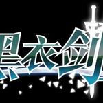 「ソードアート・オンライン」中国で3DRPG『黒衣剣士』配信開始