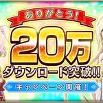 『OZ Chrono Chronicle』20万DL突破!記念キャンペーンが続々開催中