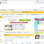 Yahoo!オークション、DSマジコンについて注意喚起