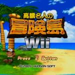横スクロールアクションゲームの決定版!『高橋名人の冒険島Wii』がWiiウェアで配信