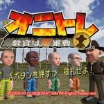 エイチアイ新作Wiiウェア『オニトレ〜教官は鬼軍曹〜』4月14日配信開始!
