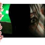 家族の呪いがWiiを舞台に新たな惨劇を巻き起こす・・・、『恐怖体感 呪怨』今夏発売決定!