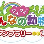 動物園を巡ってスタンプを集めよう!「みんなのワイワイ動物園スタンプラリーin東京」開催