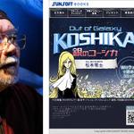 Wiiウェア『Out of Galaxy 銀のコーシカ 〜松本零士〜』配信開始!公式サイトでは壁紙やインタビュー動画が公開