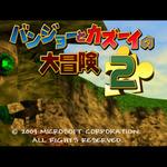 XBLA『バンジョーとカズーイの大冒険2』4/29配信