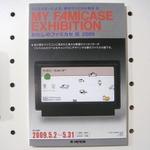 「わたしのファミカセ展2009」レポート
