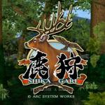 ひたすら森に赴き鹿を狩る!Wiiウェア『鹿狩』5月19日配信!