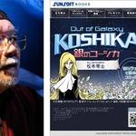 松本零士、『Out of Galaxy 銀のコーシカ』について大いに語る!インタビュー配信・第2弾スタート