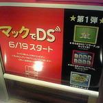 マックでDS、『ニンテンドーゾーン』本日よりサービス開始!Wiiウェア新作ポケダン情報も!