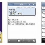 CRIの音声再生ミドルウェア、イースト辞書アプリ『デ辞蔵』に採用 〜 2万語の音声を収録