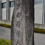 美大生たちがiPhoneのゲーム制作と販売に挑戦〜京都精華大学の取り組み