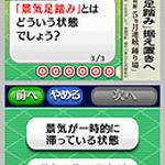 任天堂と日経新聞、経済の仕組みとニュースを学ぶDSソフトを8月27日に発売