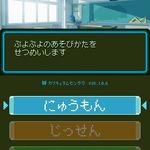 発売まであと1週間!DS版『ぷよぷよ7』ストーリーとルールを紹介