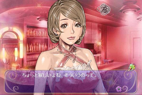 神宮寺三郎ワールドで恋の駆け引きを ~ 『~ドキドキFLASHゲーム 恋...  神宮寺三郎ワー