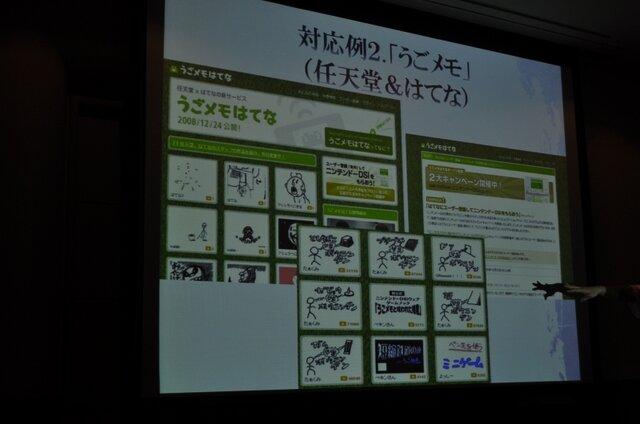 【CEDEC 2009】データで世界のゲーム市場の現状と未来を徹底分析