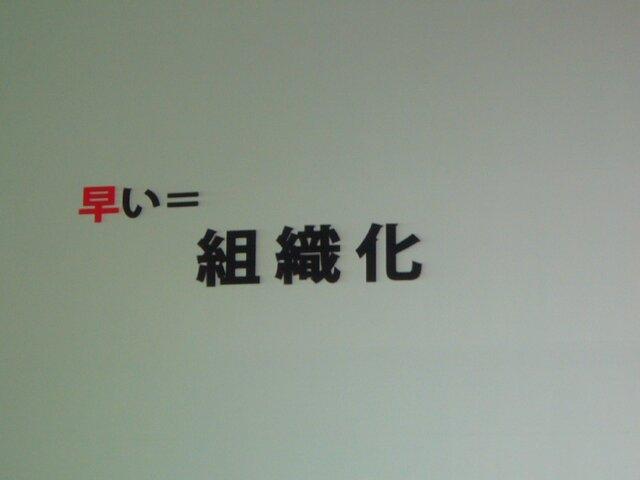 【CEDEC 2009】「安い、早い、美味い」カプコン流開発キーワード