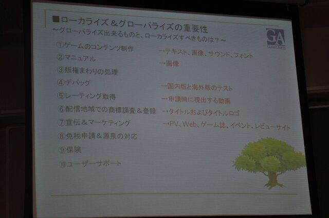 開発会社が世界に向けたゲームを配信する苦労〜IGDA日本 SIG-Glocalization 第一回勉強会