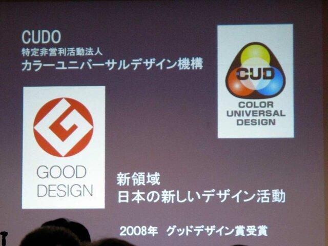 【MSM2009】ソフトウェア開発におけるカラーユニバーサルデザインの重要性
