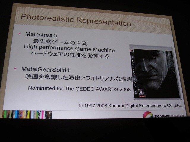 【SIGGRAPH ASIA 2009】ゲーム開発の現場で今何が起きているのか―大手メーカーの技術担当者が議論