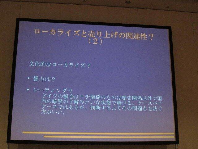 【CEDEC 2010】外国人が語る欧州言語向けローカライズの実情