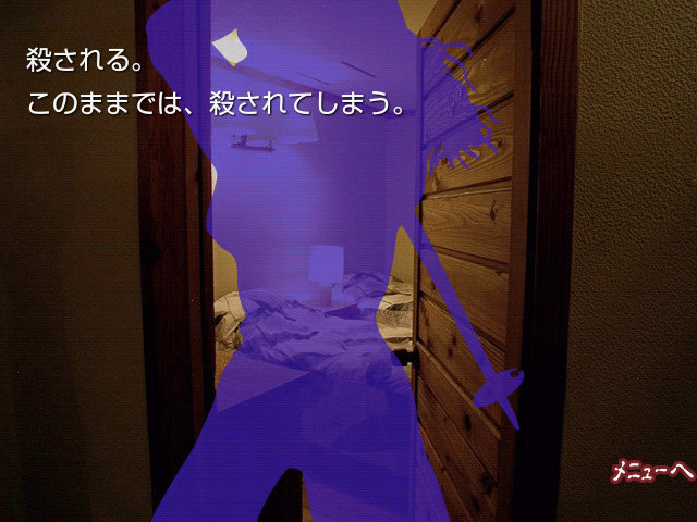 かまいたちの夜・ミステリー編