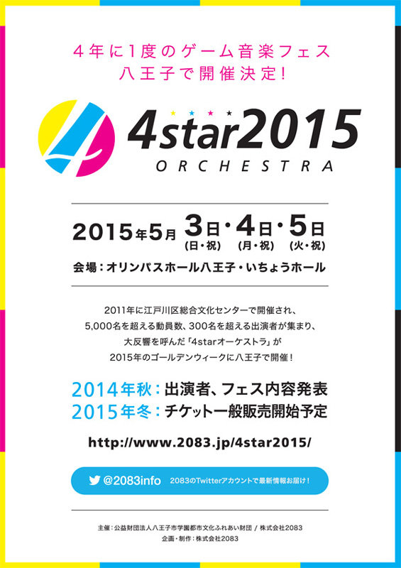 4年に1度のゲーム音楽フェス「4starオーケストラ2015」開催決定
