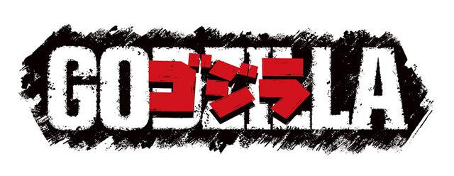 『ゴジラ-GODZILLA-』タイトルロゴ