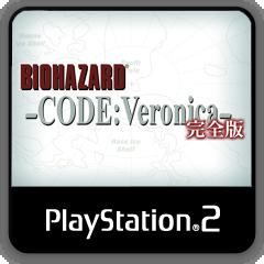 BIOHAZARD CODE: Veronica 完全版