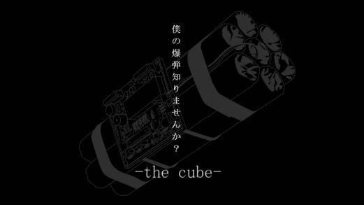 僕の爆弾知りませんか? -the cube-