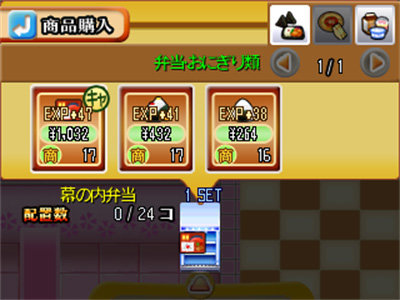3DSにコンビニ経営シミュレーション「コンビニドリーム」が登場