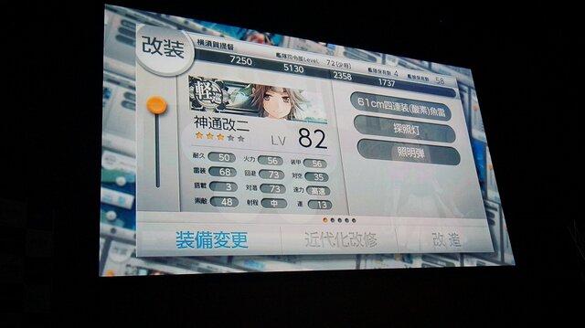 PS Vita『艦これ 改』のUIや新システムが判明 ベースはあくまでもブラウザ版の模様