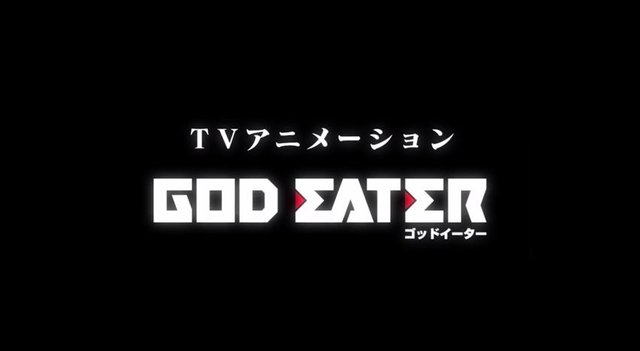 【朗報】TVアニメ「ゴッドイーター」 2015年夏放送 制作:ufotable