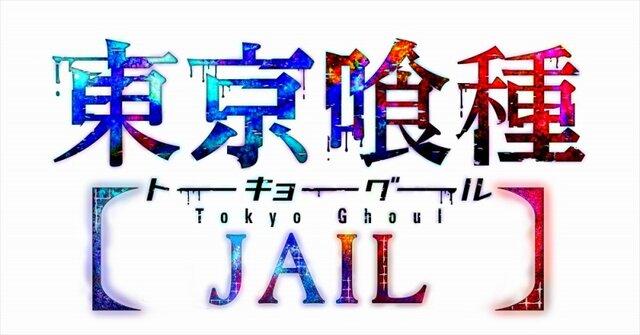 東京喰種 トーキョーグール JAIL