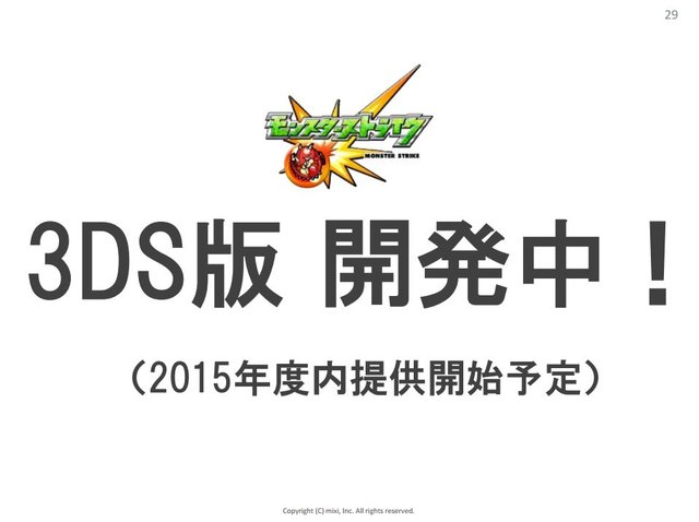 ミクシィ、『モンスト』3DS版とアニメ化を発表!新規タイトルも