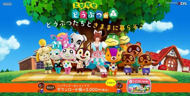 楽天ブックス: [3DS] とびだせ どうぶつの森 …