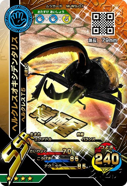ムシが雷や氷を纏う!?『新甲虫王者ムシキング2015 2nd』稼働開始、世界最大のノコギリクワガタや「覚醒システム」を実装