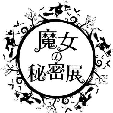 魔女の歴史に迫る「魔女の秘密展」原宿で2月開催 ― 魔女裁判の資料や拷問道具、異端尋問のシーンも
