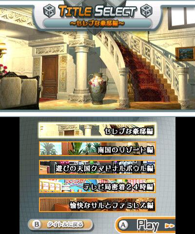 『アーカイブス1』タイトルセレクト画面