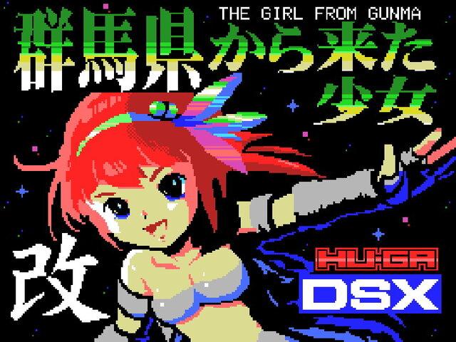 異色のMSX風STG『群馬県から来た少女・改』PC版がSteam Greenlightに登録