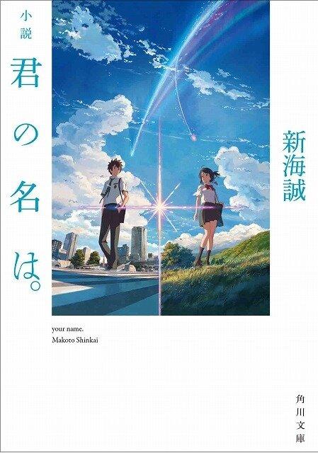 新海誠最新作「君の名は。」 映画に先駆け原作小説... 【画像】新海誠の新作「君の名は。」映画に