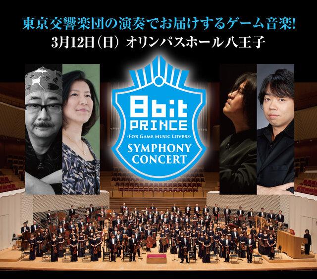 東京交響楽団の演奏によるゲーム...